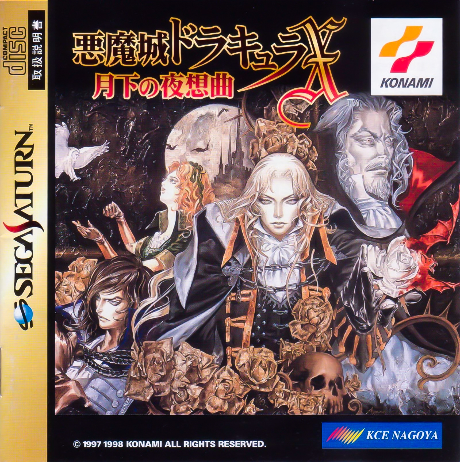 New Saturn Castlevania SOTN Improvement Hack Utilizes The 4MB RAM Cart For Fast Loading, Smoother Animations, And More.